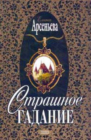 Елена Арсеньева. Страшное гадание