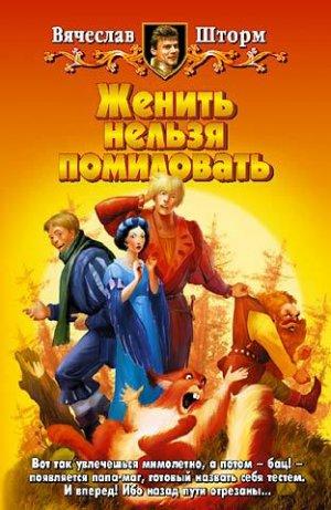 Вячеслав Шторм. Женить нельзя помиловать