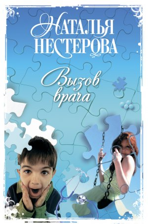 Наталья Нестерова. Вызов врача