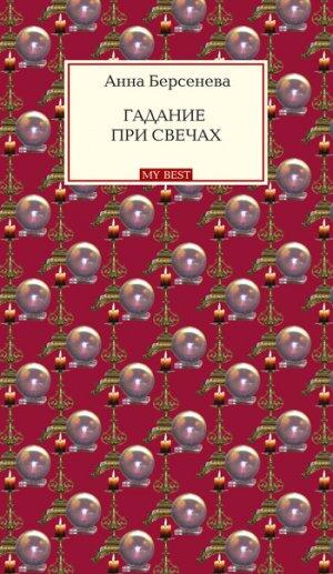 Анна Берсенева. Гадание при свечах