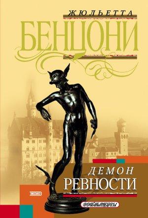 Жюльетта Бенцони. Демон ревности