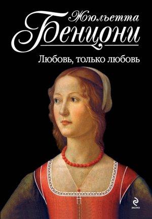 Жюльетта Бенцони. Любовь, только любовь