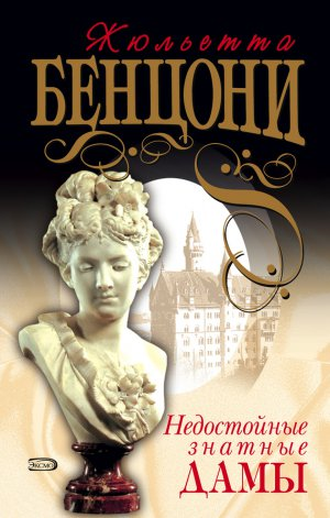 Жюльетта Бенцони. Недостойные знатные дамы