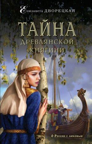 Елизавета Дворецкая. Тайна древлянской княгини