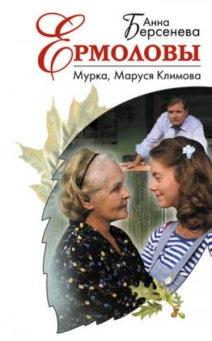 Анна Берсенева. Мурка, Маруся Климова