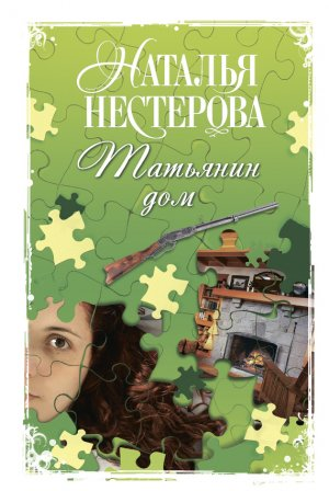 Наталья Нестерова. Татьянин дом