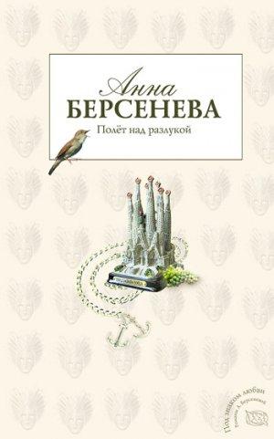 Анна Берсенева. Полет над разлукой