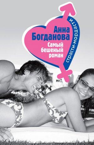 Анна Богданова. Самый бешеный роман