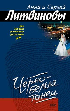 Анна и Сергей Литвиновы. Черно-белый танец