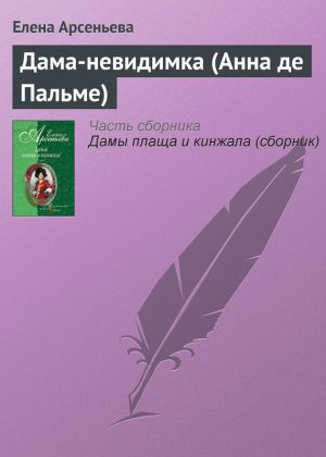 Елена Арсеньева. Дама-невидимка (Анна де Пальме)