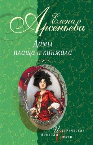 Елена Арсеньева. Мальвина с красным бантом (Мария Андреева)