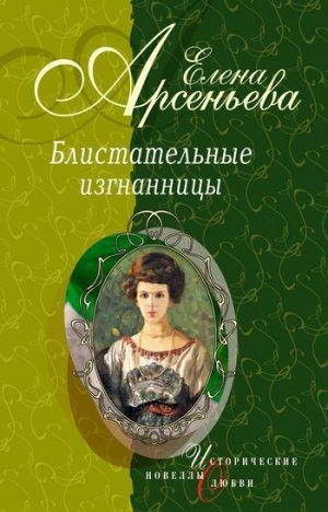 Елена Арсеньева. Танец на зеркале (Тамара Карсавина)