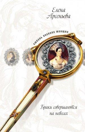 Елена Арсеньева. Ожерелье раздора (Софья Палеолог и великий князь Иван III)