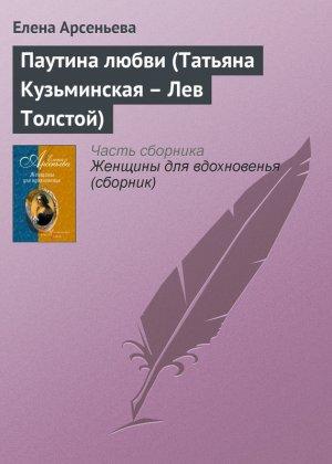 Елена Арсеньева. Паутина любви (Татьяна Кузьминская – Лев Толстой)