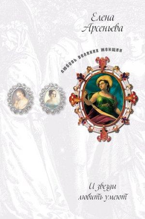 Елена Арсеньева. Русская Мельпомена (Екатерина Семенова)