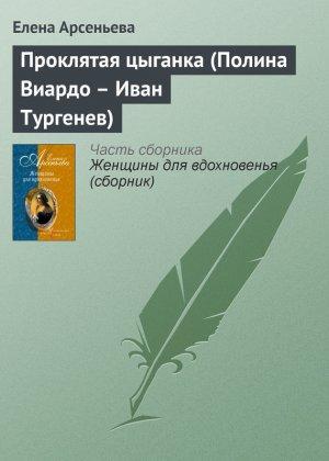 Елена Арсеньева. Проклятая цыганка (Полина Виардо – Иван Тургенев)