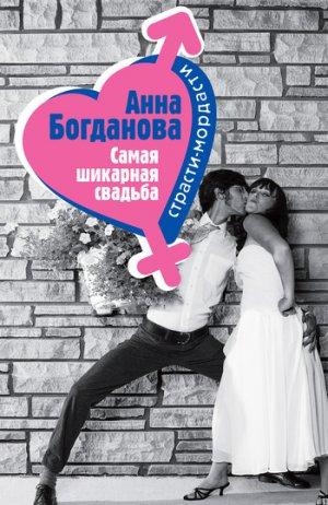 Анна Богданова. Самая шикарная свадьба