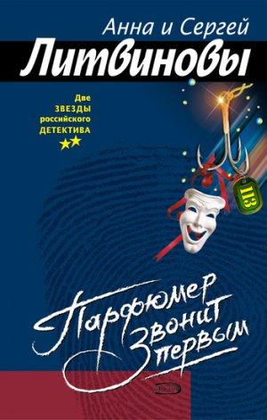Анна и Сергей Литвиновы. Парфюмер звонит первым