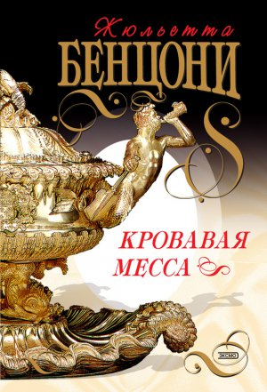 Жюльетта Бенцони. Кровавая месса
