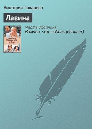 Виктория Токарева. Лавина