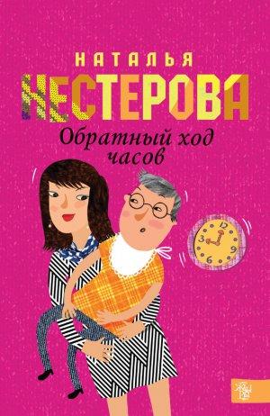 Наталья Нестерова. Обратный ход часов