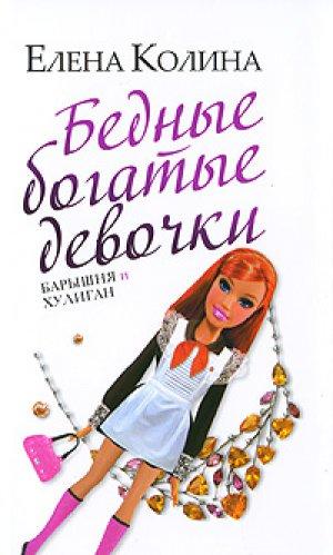 Елена Колина. Бедные богатые девочки, или Барышня и хулиган