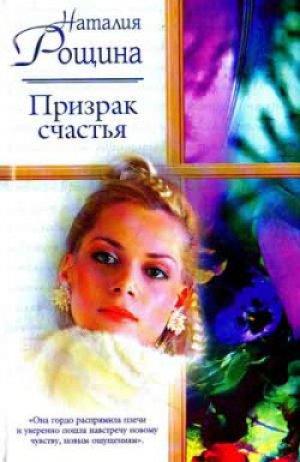 Наталия Рощина. Призрак счастья
