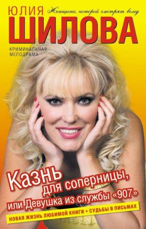 Юлия Шилова. Казнь для соперницы, или Девушка из службы «907»