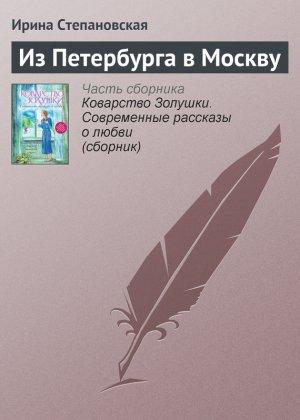 Ирина Степановская. Из Петербурга в Москву