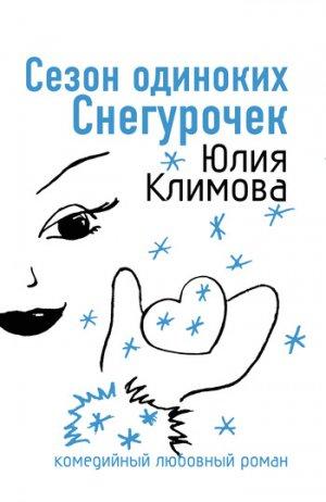 Юлия Климова. Сезон одиноких Снегурочек