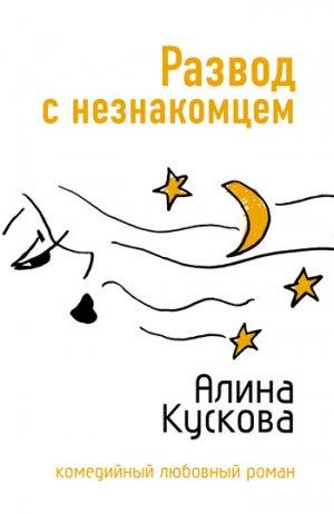 Алина Кускова. Развод с незнакомцем