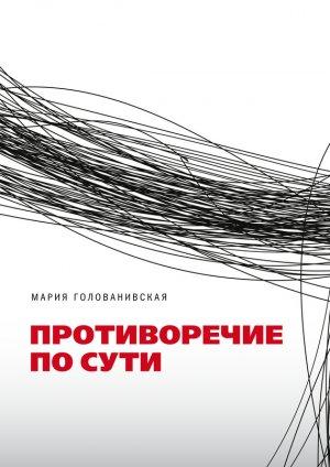 Мария Голованивская. Противоречие по сути
