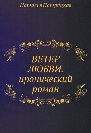 Наталья Патрацкая. Ветер любви