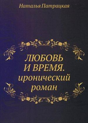 Наталья Патрацкая. Любовь и время