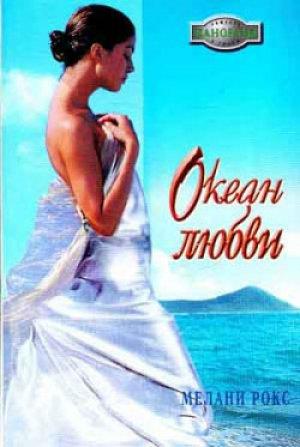 Мелани Рокс. Океан любви