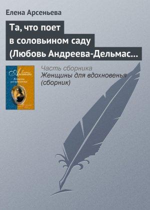 Елена Арсеньева. Та, что поет в соловьином саду (Любовь Андреева-Дельмас – Александр Блок)