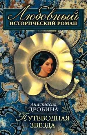 Анастасия Дробина. Путеводная звезда