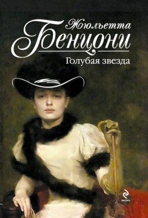 Жюльетта Бенцони. Голубая звезда