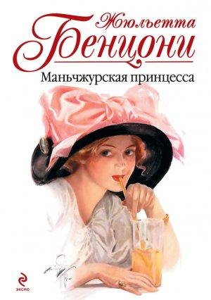 Жюльетта Бенцони. Маньчжурская принцесса