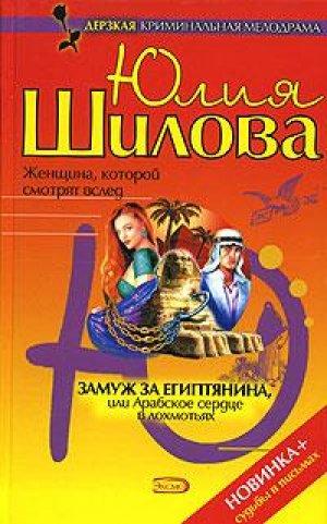Юлия Шилова. Замуж за египтянина, или Арабское сердце в лохмотьях