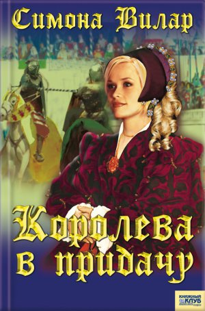 Симона Вилар. Королева в придачу