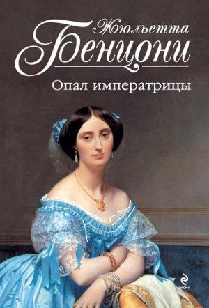 Жюльетта Бенцони. Опал императрицы