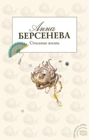 Анна Берсенева. Стильная жизнь