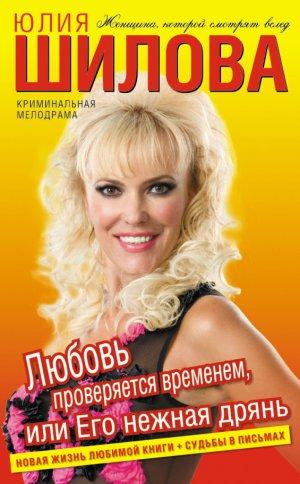 Юлия Шилова. Любовь проверяется временем, или Его нежная дрянь