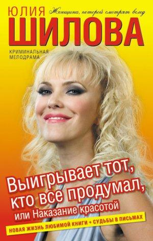 Юлия Шилова. Выигрывает тот, кто все продумал, или Наказание красотой