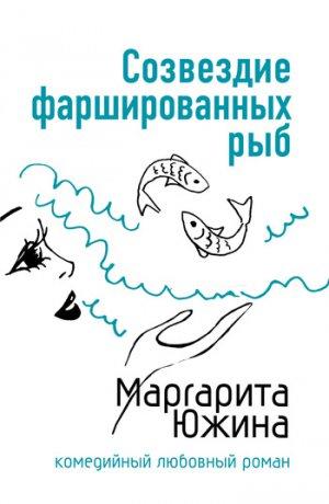 Маргарита Южина. Созвездие фаршированных рыб