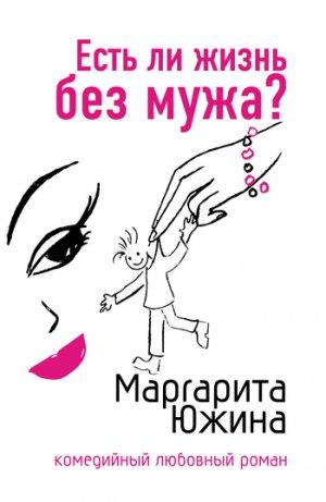 Маргарита Южина. Есть ли жизнь без мужа?