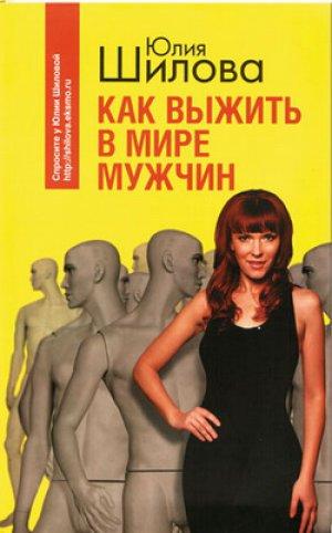 Юлия Шилова. Как выжить в мире мужчин