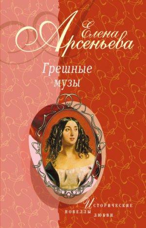 Елена Арсеньева. Тосканский принц и канатная плясунья (Амедео Модильяни – Анна Ахматова)