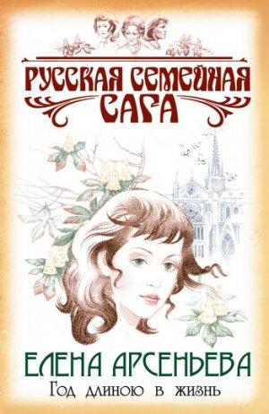 Елена Арсеньева. Год длиною в жизнь
